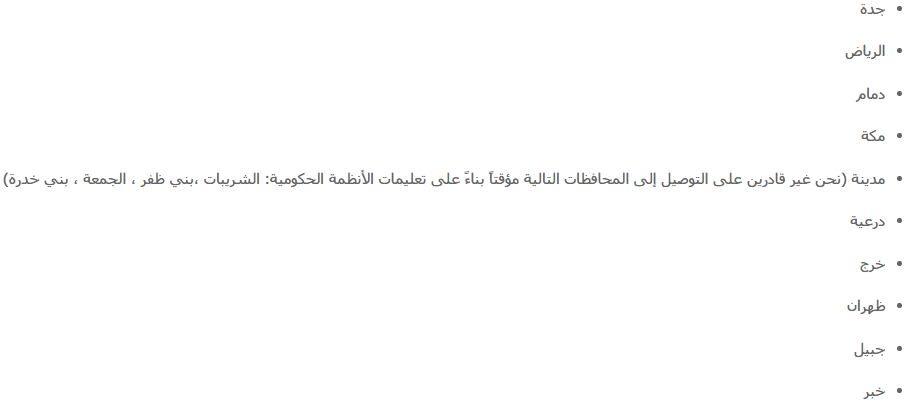 توصيل امريكان ايجل في مدن السعودية